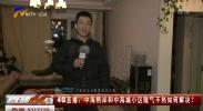 4G直播:中海熙岸和中海城小区暖气不热如何解决?-181210
