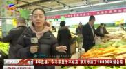 4G直播:今冬菜篮子不缺菜 银川市囤了10000吨储备菜-181228