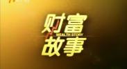 财富故事-181228