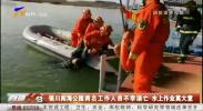 银川阅海公园两名工作人员不幸溺亡 水上作业莫大意-181206