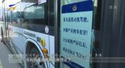 如何为公交车安全护航-181207