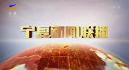 宁夏新闻联播(卫视)-181202