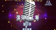 滨河达人秀(资讯报道)-181206