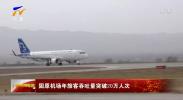固原机场年旅客吞吐量突破20万人次-181206