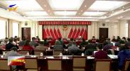 自治区政协召开专题协商会议-181211