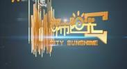 都市阳光-181202