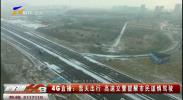 雪天出行 高速交警提醒市民谨慎驾驶-181222