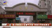 银川锦绣苑小区暖气不热 供热公司现场解决-181222