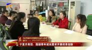 宁夏共青团:围绕青年成长需求开展改革创新-181204