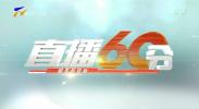 直播60分-181230