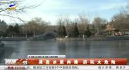 湖面冰层尚薄 游玩太危险-181226