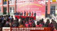 宁夏社会力量参与慈善扶贫暨暖冬系列活动启动仪式在红寺堡区举行-181206