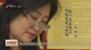 (启航新时代·人物)赵耐香:成就居民小梦想 我一直在路上-181214