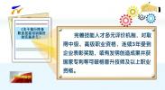 宁夏推行终身职业技能培训制度-181222