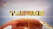 宁夏新闻联播(卫视)-181217