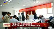 """""""重塑未来""""项目在宁夏启动 35岁以下肢体残疾人可申请免费矫正救治-181205"""