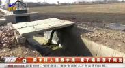 粪水排入灌溉水渠 肥了稻田苦了周边-181206