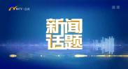 县域电商如何破解困局(上)-181227