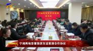宁湘两地签署旅游互送客源合作协议-181206