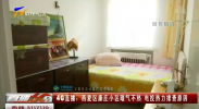 4G直播:西夏区康庄小区暖气不热 电投热力排查原因-181203