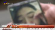12岁女儿走失15年 银川警方助力一家团圆-181222