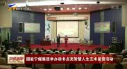 国能宁煤集团举办读书点亮智慧人生艺术鉴赏活动-181201