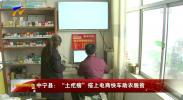 """中宁县:""""土疙瘩""""搭上电商快车助农脱贫-181204"""
