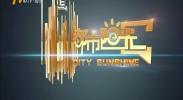 都市阳光-181230
