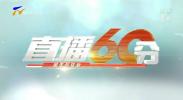 直播60分-181201