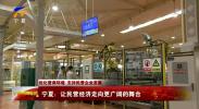 (优化营商环境 支持民营企业发展) 宁夏:让民营经济走向更广阔的舞台-181211