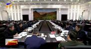 自治区党委军民融合发展委员会召开第一次全体会议 石泰峰主持会议并讲话-181211