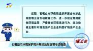 曝光台:石嘴山市环境保护局开展涉危险废物专项检查-181211