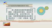(优化营商环境 支持民营企业发展)礼法并用 让公正的阳光洒向每一处-181207