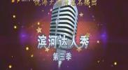 滨河达人秀(第三季)-181202