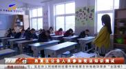 西夏区公务人员参加宪法知识测试-181201