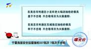 曝光台:宁夏食品安全监督抽检337批次 7批次不合格-181203