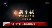 讲述宁夏好故事| 电影《闽宁镇》12月6日全国公映-181209