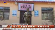 """中卫:蒋鑫垒和他的""""雷锋纪念馆""""-181206"""