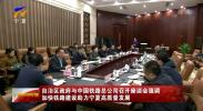 自治区政府与中国铁路总公司召开座谈会强调 加快铁路建设助力宁夏高质量发展-181204
