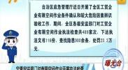 曝光台:宁夏安监部门对有限空间作业开展执法检查-181206