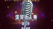 滨河达人秀第三季 资讯报道