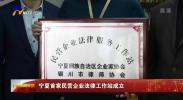 宁夏首家民营企业法律工作站成立-181226