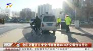 全区交警百日安全行动查处36.8万交通违法行为-181224