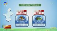 """宁夏首次亮出""""家底"""":2017年国有企业资产总额6154.99亿元-181202"""