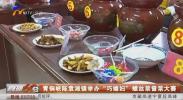 """青铜峡陈袁滩镇举办""""巧媳妇""""螺丝菜酱菜大赛-181207"""