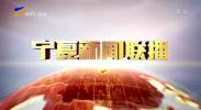 宁夏新闻联播-181230