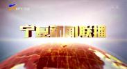 宁夏新闻联播-181208