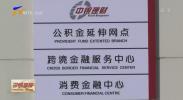 """银川市推出住房公积金""""就近办""""便民新举措-181207"""