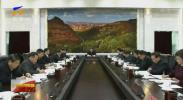自治区党委全面依法治区委员会召开第一次会议 石泰峰主持会议并讲话-181217
