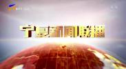 宁夏新闻联播-181212